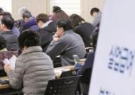 청년 이어 중장년 실업률 쇼크 … 외환위기 후 첫 미국 추월