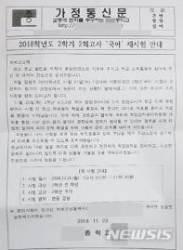 동해 중학교서 시험지 유출… 교육청 조사 중