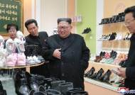 """北 김정은, 원산구두공장 시찰 """"세계적인 수준으로 올려세워야"""""""