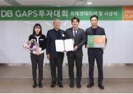 한성대 재학생 3명, 2018년 DB GAPS 투자대회 수익률 우수부문 1위 수상