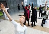 [서소문사진관]장애·비장애를 뛰어넘은 신체의 즉흥연주 '온디스플레이 성남'