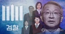 """檢 """"양승태-김앤장 변호사, '<!HS>강제징용<!HE> 재판' 수차례 논의"""""""
