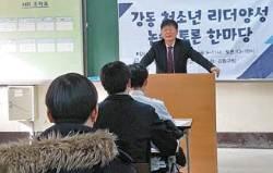 [<!HS>라이프<!HE> <!HS>트렌드<!HE>] 강동구 청소년 리더 양성 논술·토론 한마당 열려