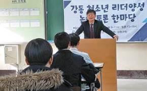 [라이프 트렌드] 강동구 청소년 리더 양성 논술·토론 한마당 열려