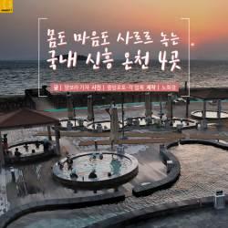 [<!HS>카드뉴스<!HE>] 몸도 마음도 사르르 녹는 국내 신흥 온천 4곳