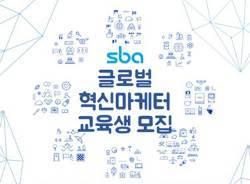 청년인재 대상 <!HS>글로벌<!HE> <!HS>혁신<!HE>마케터 양성