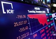 [하현옥의 금융 산책] 경기 둔화의 전조?…미 국채 장단기 금리 역전에 발작 일으킨 금융시장