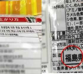 홈플러스·위메프, 고객 항의에 '<!HS>후쿠시마<!HE> 라면' 판매 중단