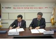 기상이변 신속대응…희망브리지, 기상 전문기업 케이웨더와 업무협약
