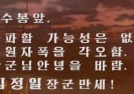 북, 뜬금없이 22년 전 강릉 잠수함 영상 … 유튜브로 대미시위?