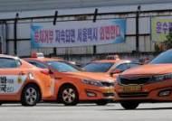 펫택시·여성전용택시·노인복지택시 … 서울 택시업계, 차량공유 맞설 서비스 내놓는다
