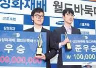 """커제, 삼성화재배 세 번째 우승 """"자신감 되찾았다"""""""