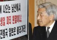 올해도 또?…서울 도심 한복판서 일왕 생일파티 논란