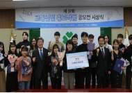 '사람이 먼저인 교통문화 정착을 위한 홍보작품 공모전' 시상식 개최