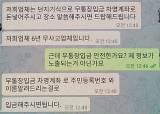 [탐사기획] SNS 클릭 몇 번이면 30분 내 마약이 온다