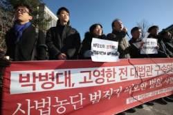 '박병대ㆍ고영한 영장 재청구'냐 '양승태 직행'이냐…검찰 고심