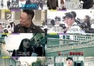 '짠내투어' 문세윤 vs 정준영, 다윗과 골리앗 대결