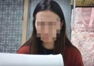 檢, 양예원 '사진유출+강제추행' 혐의 40대男 '징역4년' 구형