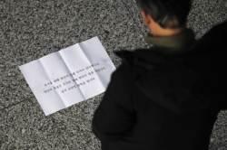 """이재수 유서엔 """"<!HS>세월호<!HE> 유가족에 한 점 부끄러움 없다"""""""