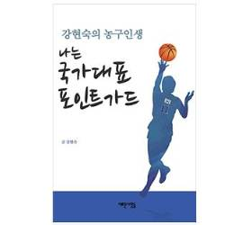 한국 여자농구의 전성기를 빛낸 열정