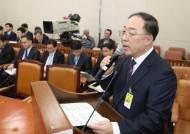 국회 기재위, 홍남기 경제부총리 후보 인사청문보고서 채택