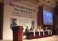 """""""정상회담 분위기에 북한 인권유린 침묵…개선 노력도 병행해야"""""""