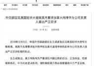 """中 외교부, 주중 미국 대사 초치 """"미 행동 본 뒤 추가 조치"""""""
