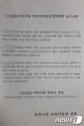 """""""닭 한 마리로 30명을 먹였다""""… 춘천 <!HS>어린이집<!HE> 부실 급식 의혹"""