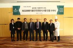 하이원 그랜드호텔, 식품안전경영시스템 ISO22000 획득