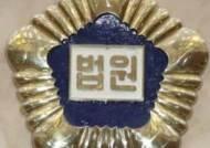 """김종 지시로 '부당업무' 문체부 직원…법원 """"징계 사유 안돼"""""""