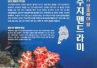 """마린통 """"바다의 꽃 '연수지맨드라미' 12월 보호해양생물 선정"""""""
