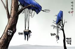 [<!HS>박용석<!HE> <!HS>만평<!HE>] 12월 11일