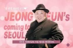 """위인맞이환영단, """"김정은 최고의 선물"""" 지하철 광고안 공개"""