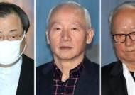 """'특활비 상납' 전 국정원장 3명, 2심서 감형…""""회계직원 아냐"""""""