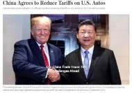 "WSJ ""중국, 美자동차 관세 40%→15% 인하"""