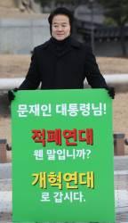 """정동영 """"이게 과연 문 대통령 입에서 나온 얘기인가"""" 비난"""