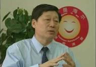 """하이얼 회장, 미국 향해 """"멍완저우 체포는 기업인 정당한 권리 훼손"""""""