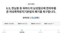 """""""남성혐오에 면죄부"""" 반발...시행도 하기 전 개정하는 여성폭력방지법"""