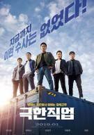 [피플IS] 절치부심 류승룡, '극한직업'으로 '킹덤' 재건
