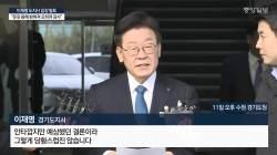 """'친형 강제입원' 기소…<!HS>이재명<!HE> """"조폭설·스캔들 음해 허구 밝혀져 되레 감사"""""""