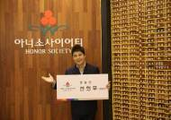 전현무, 미혼모 돕기 1억원 기부…아너 소사이어티 가입