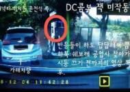 살인미수 논란 부른 20여 차례 엽기적인 차량 후진
