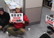 """""""문재인 사진 불 지를수도"""" 우군 협박에 속끓는 여당"""