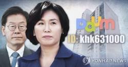 """이정렬 """"혜경궁 김씨와 동일 ID 접속지 70%는 <!HS>이재명<!HE> 집무실"""""""