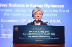 외교안보연구소 '4차 산업혁명과 한국 외교 국제문제회의' 개최