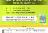 사이버한국외대 영어학부, '핵심 영문법과 호텔 및 해외 항공사' 취업특강 시리즈 Ⅲ 개최