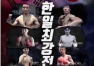 FX렌트, '복싱M 한일 최강전 시즌1' 대회 후원