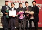 [사진] 중앙일보 '네이티브 애드' 웹어워드 코리아 대상