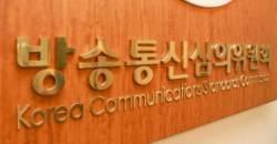 """방심위 '<!HS>성추행<!HE> 헌팅방송' BJ, 수사 의뢰…""""강력 조치 필요"""""""
