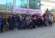 추위도 잊은 '사랑정원 북한식 김치나누기'